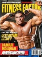 журнал fitness factor №3