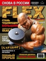 Журнал Flex 130 ст.