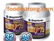 фортоген протеин супер-75 (казеиновый) - 1 кг пакет