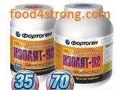 фортоген изолят 92 % 750 грамм