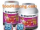 фортоген голд 78 % яичный протеин - 750 грамм