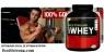 Optimum Nutrition 100% Whey Gold Standard 908 г