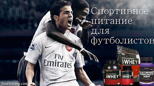 Спортивные добавки для футболистов: протеин всегда важен